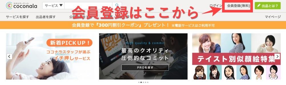 ココナラ公式サイトの会員登録ボタン