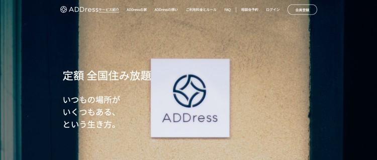 アドレスのホームページ画像