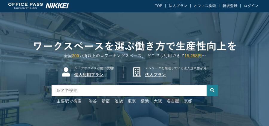 オフィスパス公式サイト